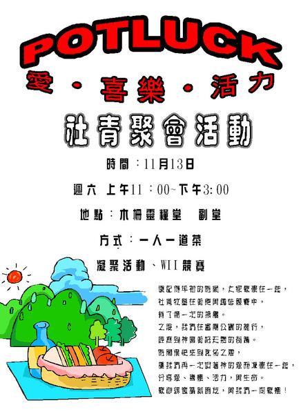 2010年11月13日聚餐活動