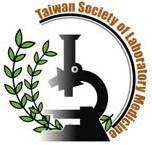 台灣醫事檢驗學會