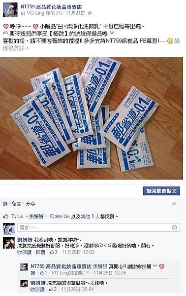 1031201-FB和樂顏妍對話.jpg