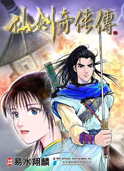 003d仙劍1封面7