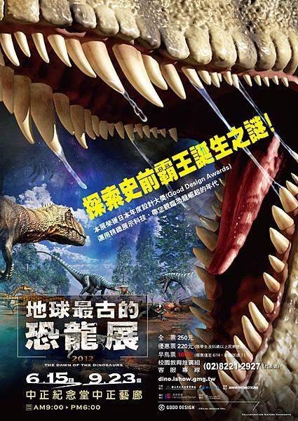 地球最古的恐龍展-內有惡龍,請勿靠近。