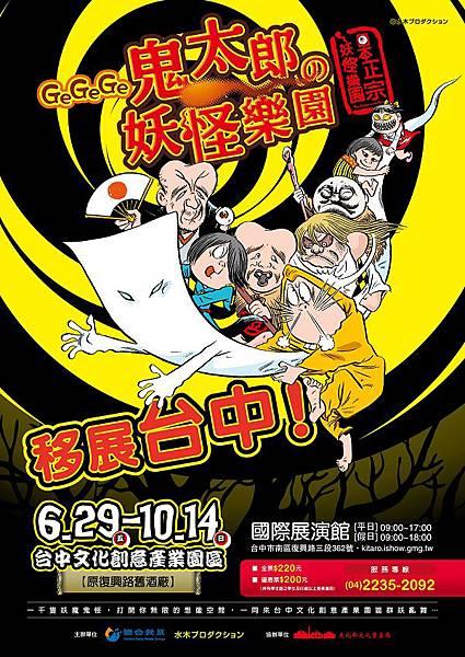 鬼太郎的妖怪樂園-一起來看看鬼太郎跟他的朋友們吧!
