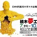 積木夢工廠-積木Magic!