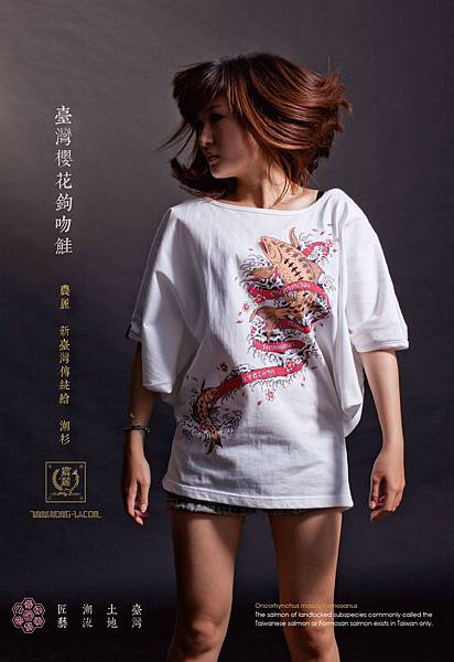農麗-2011台灣櫻花鉤吻鮭2_工作區域 2