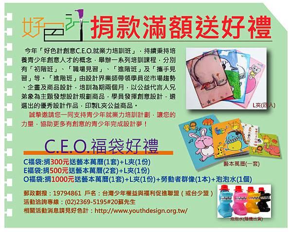 201209電子報L夾訊息