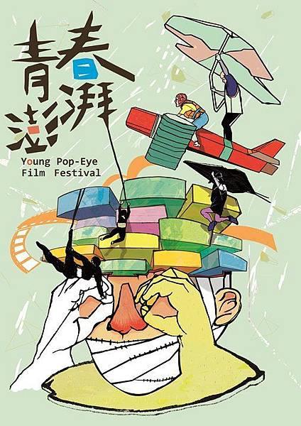 2012 青春澎湃影展