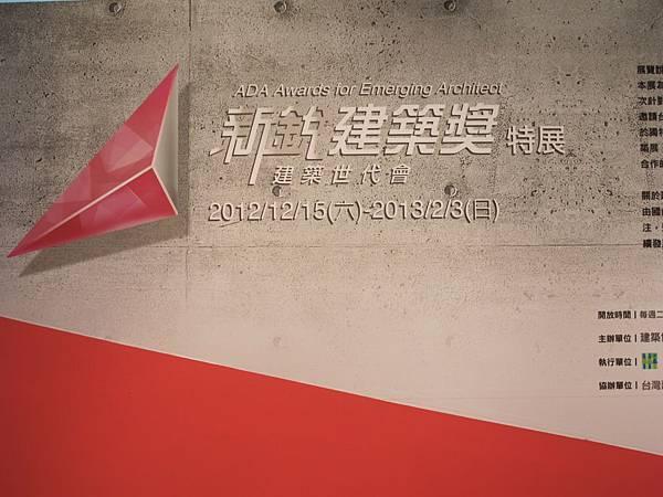 2.4新銳建築獎特展