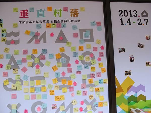 2.14URS21近期活動,垂直村落--未來城市想望大募集,親愛朋友們快來參加!!!