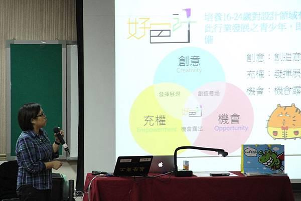 2.主題開講前,好色計團隊來為學子們介紹台少盟x好色計的服務理念與宗旨