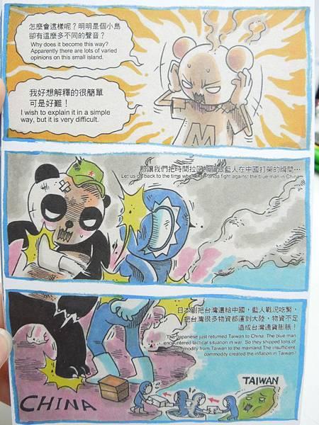 內容以漫畫形式娓娓道出兩岸複雜的歷史,絕對是推薦給外國朋友的認識台灣的最佳讀物~