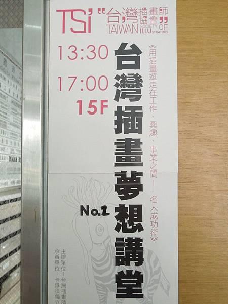 【台灣插畫夢想講堂No.2】