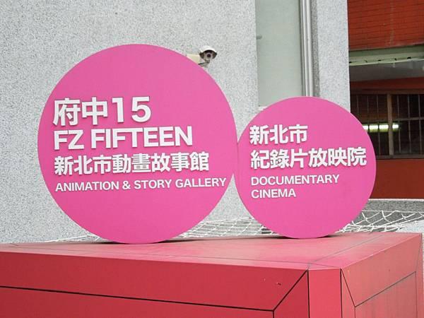 府中15新北市動畫故事館、紀錄片放映院