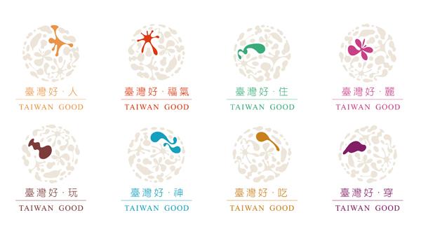 02_台灣好_系列_Logo3