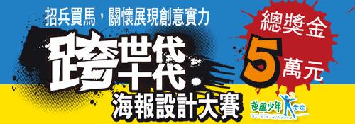 設計大賽banner