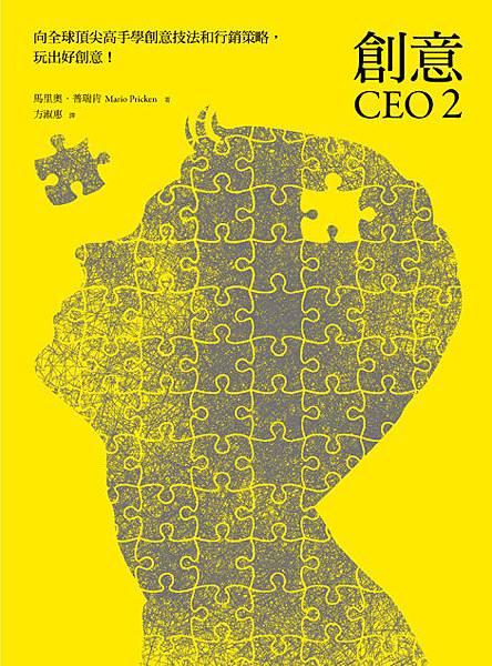 《創意CEO2》是進一步理解絕妙創意的成型模式