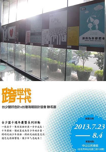 十週年聯名展宣傳banner