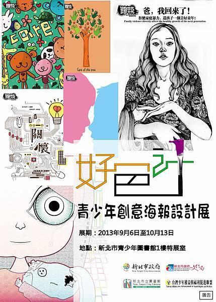 好色計青少年海報設計展