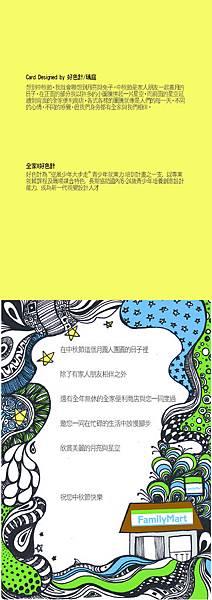 中秋卡片內頁