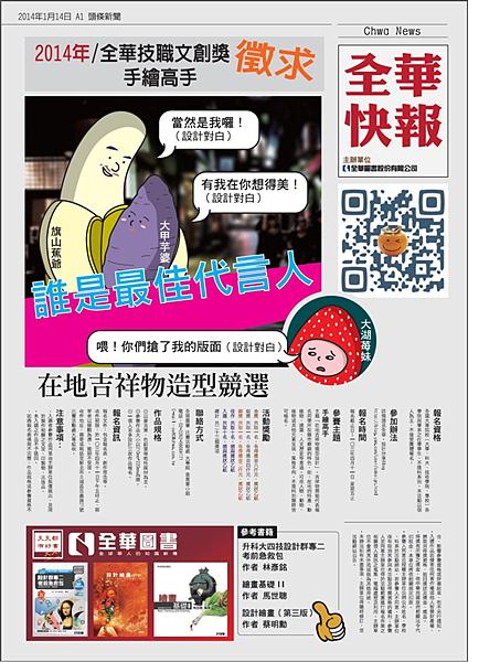 2014年全華技職文創獎-大專組‧手繪高手「在地吉祥物造型設計」