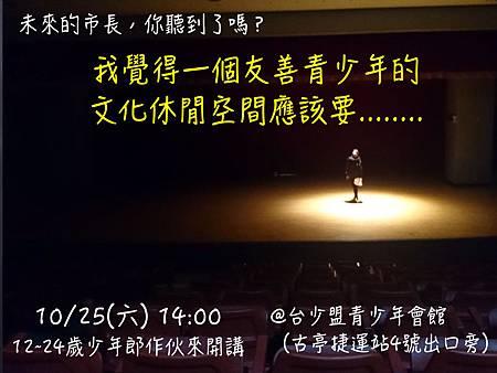 文化藝術論壇banner
