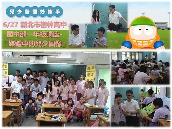 20130627兒少新聞妙捕手---樹林高中國中部一年級講座