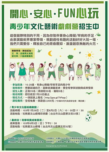 青少年戲劇營招生海報final