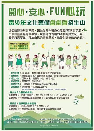 青少年戲劇營招生海報final.jpg