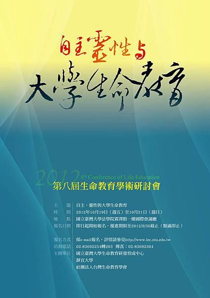 2012第八屆生命教育學術研討會