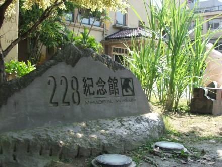 228-memorial-museum