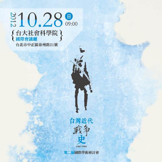 「台灣近代戰爭史」(1941~1949)