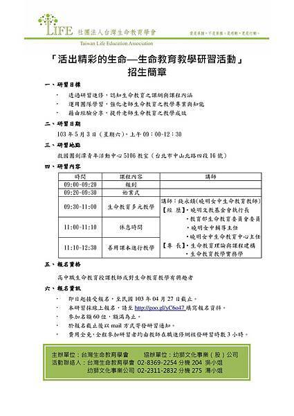 103-幼獅-活出精采的生命研習招生簡章_1020410-page-001