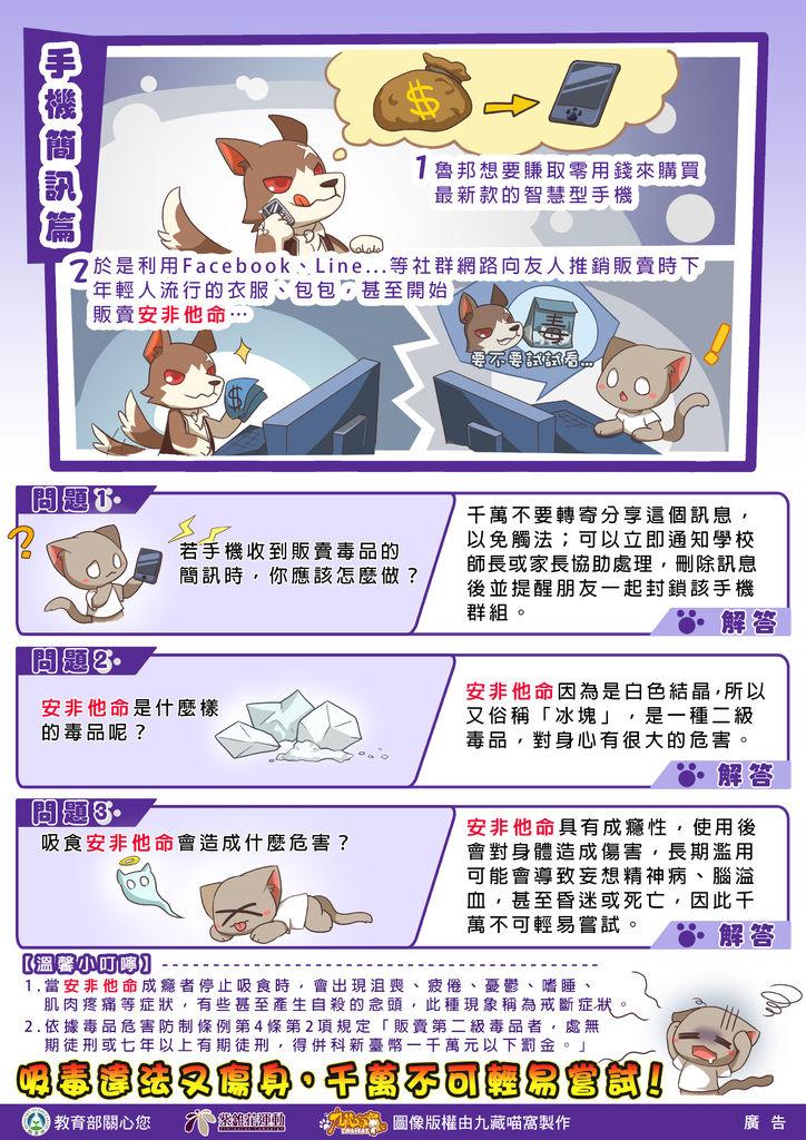 手機簡訊篇c5(1)