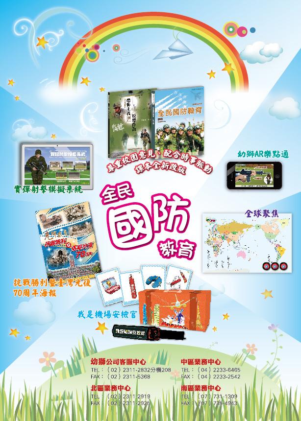 05-1全民國防文宣-正面
