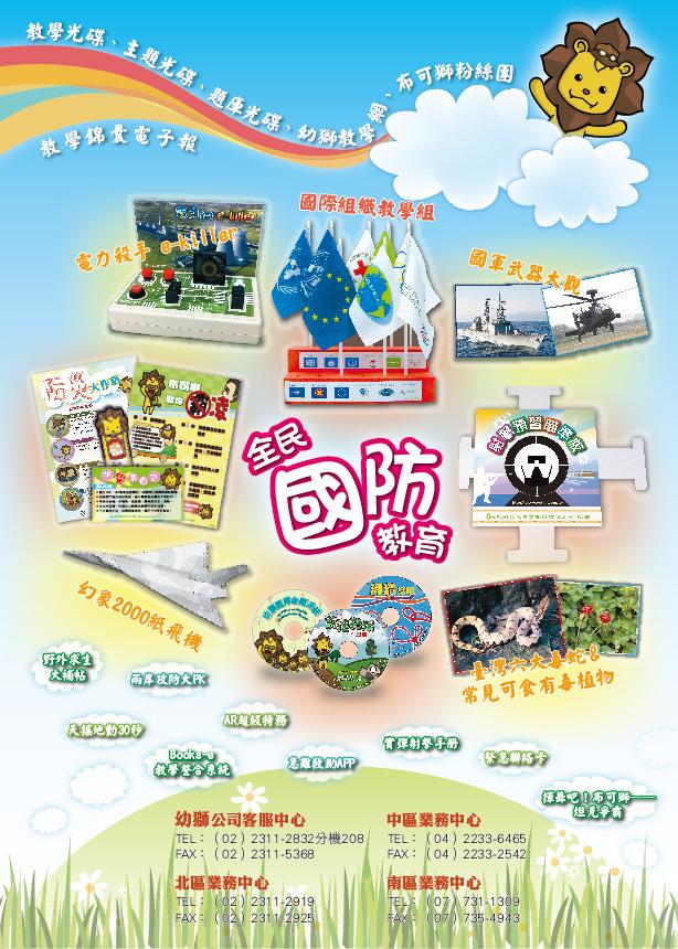 05-2全民國防文宣-反面