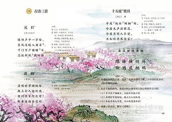 語文課本圖