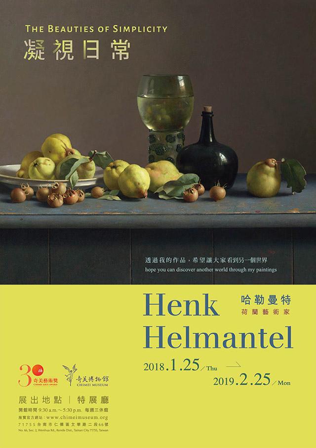 凝視日常 - 荷蘭藝術家哈勒曼特1.jpg