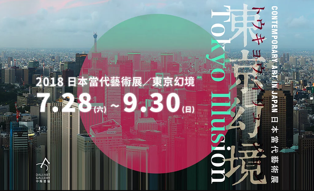 TOKYO ILLUSION 東京幻境日本當代藝術展Contemporary Art in Japan.PNG