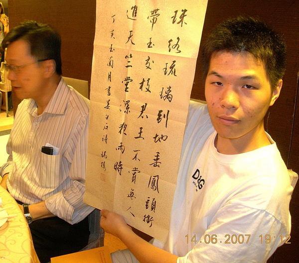張克晉教授書姜白石詩