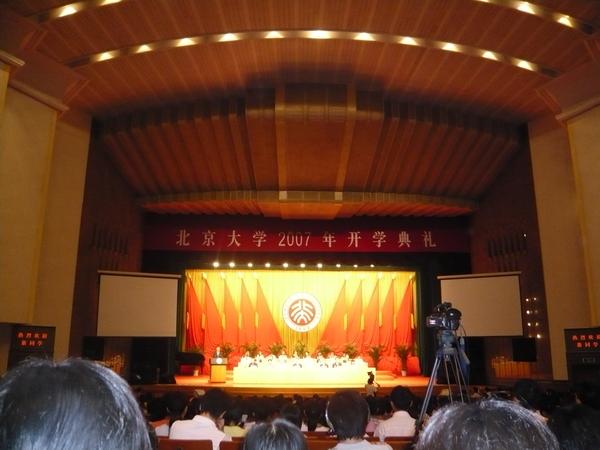 20070904北大開學典禮
