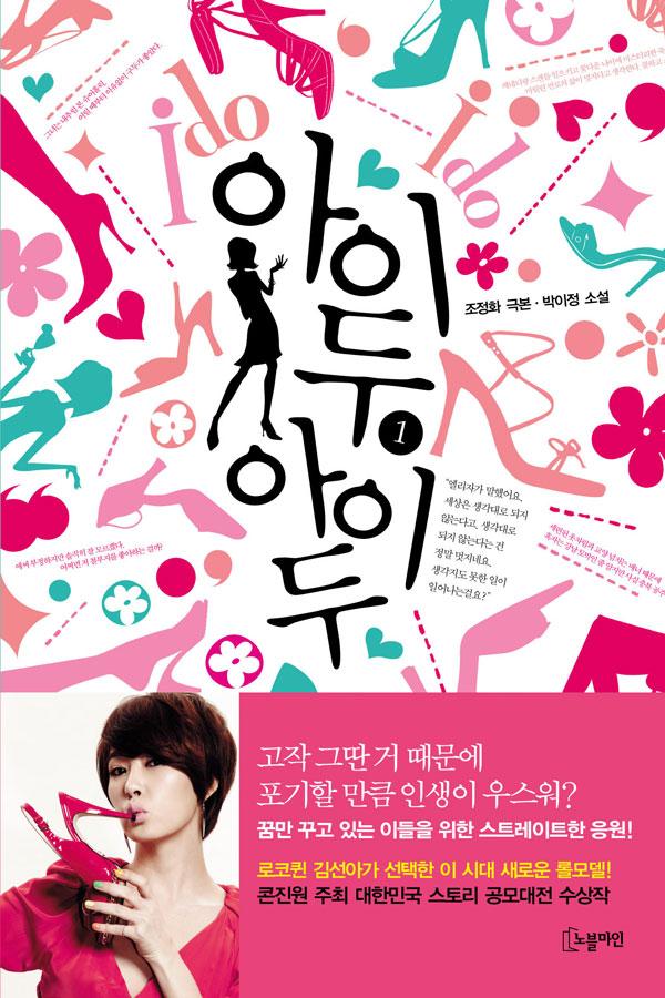 소설-아이두아이두