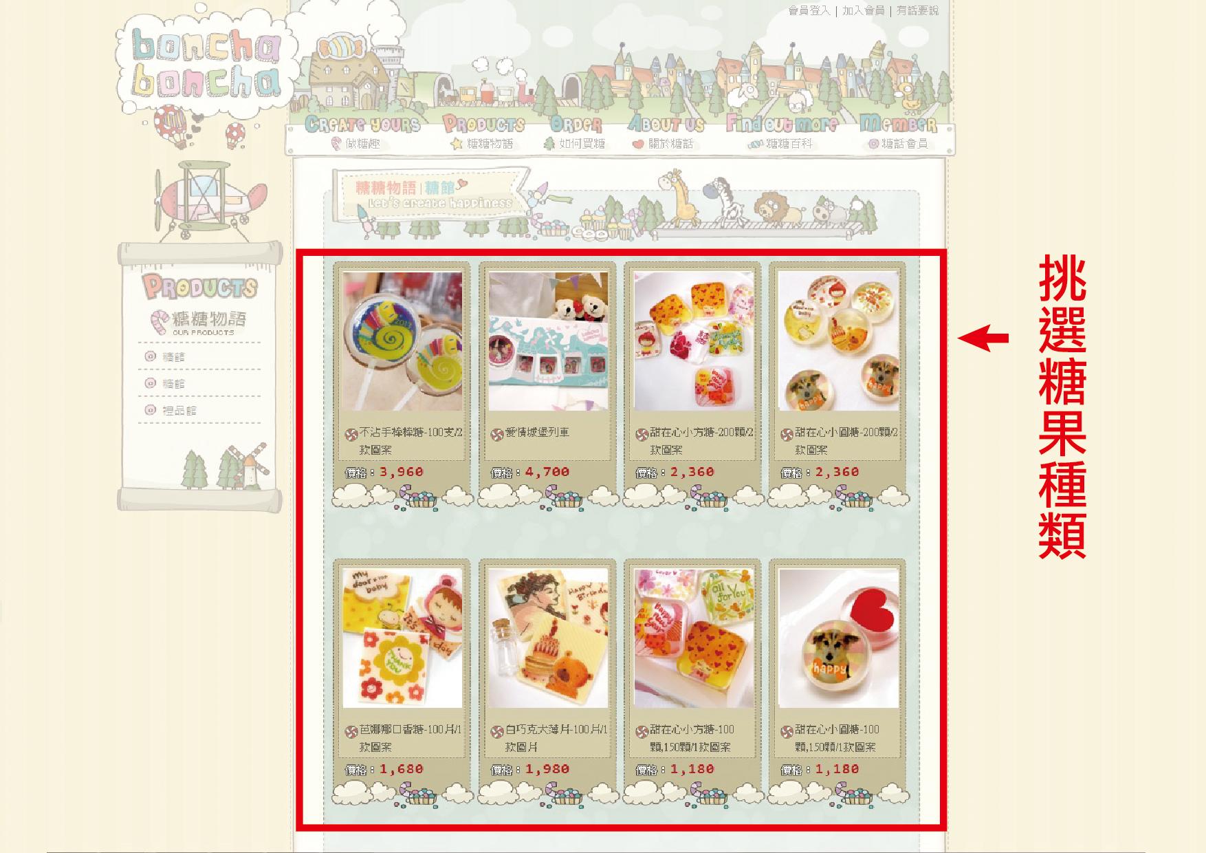線上訂購指南-2.jpg