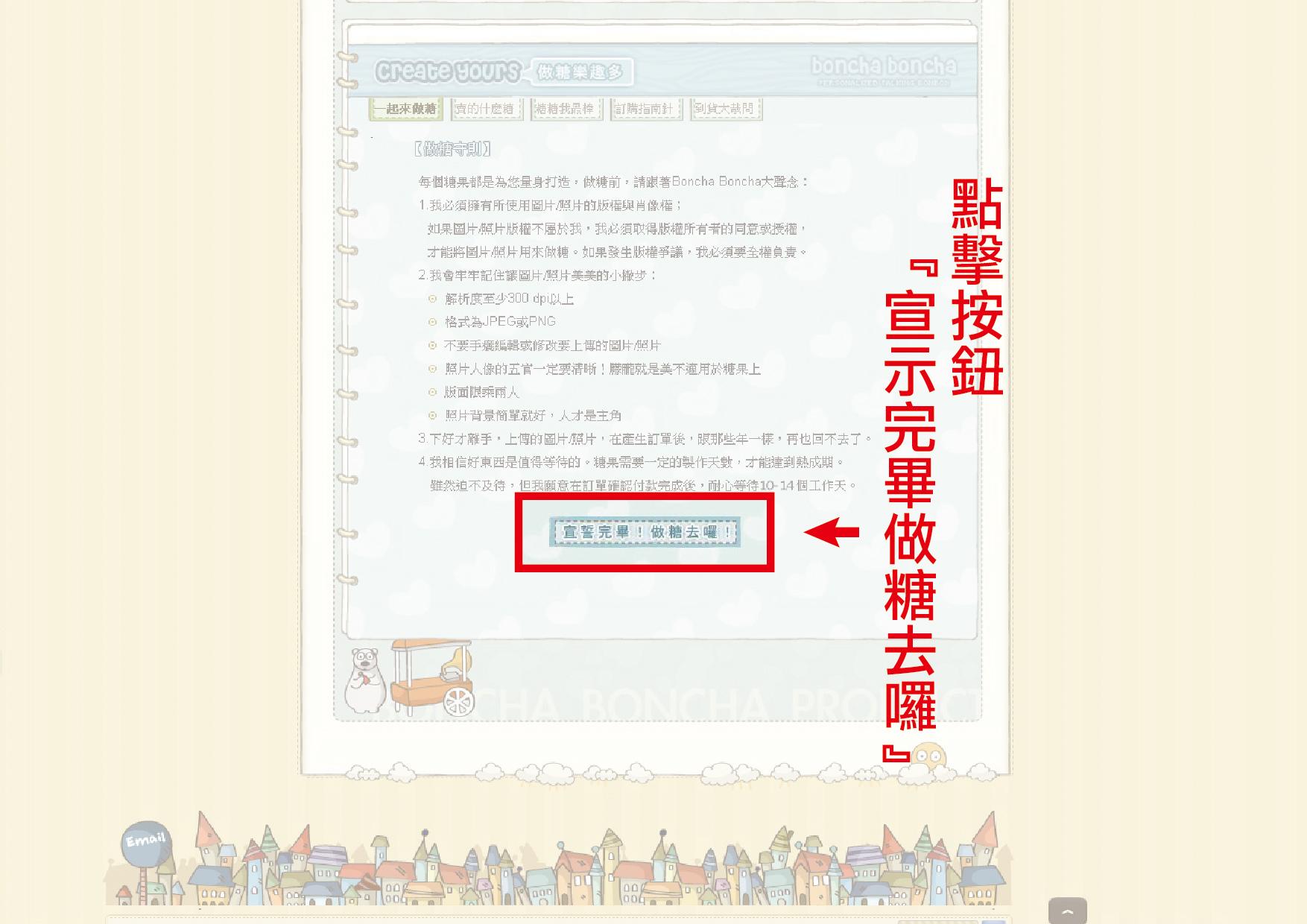線上訂購指南-3.jpg