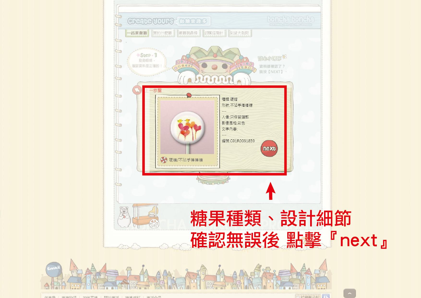 線上訂購指南-7.jpg