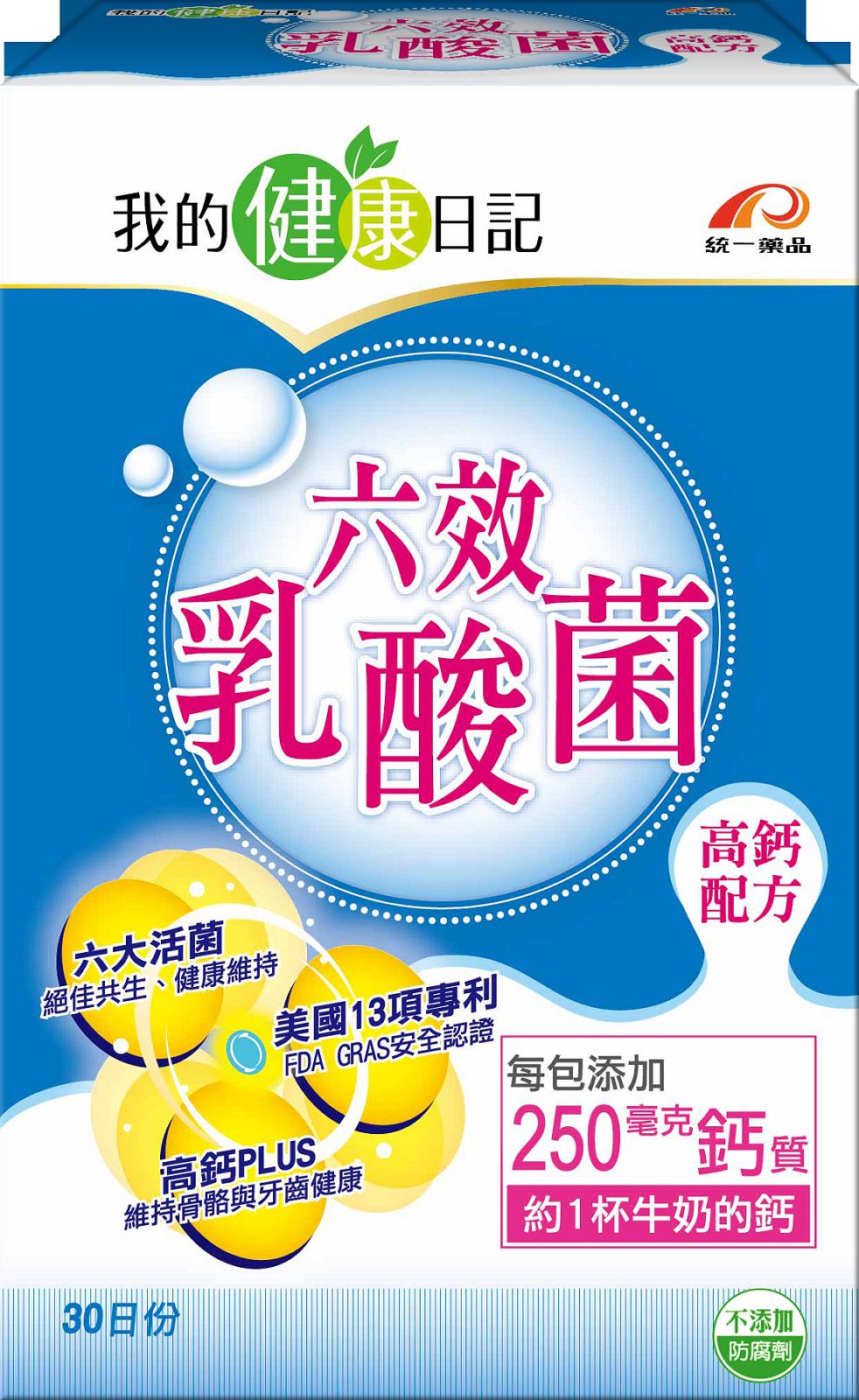 六效乳酸菌_高鈣配方_30入