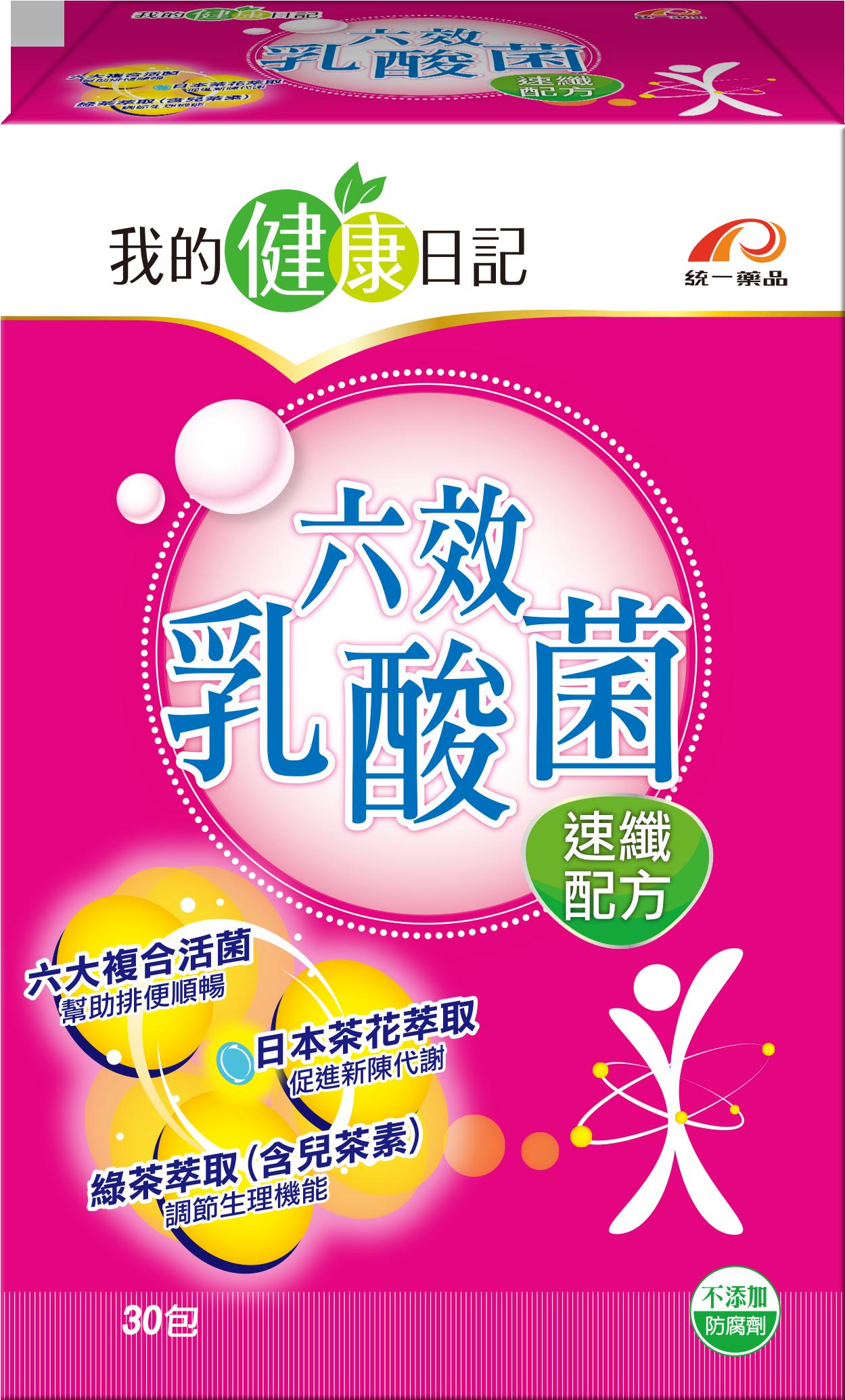 健康日記_30日份_六效乳酸菌速纖