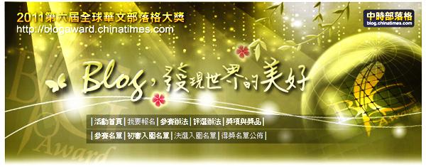 2011 第6届華人部落格大獎