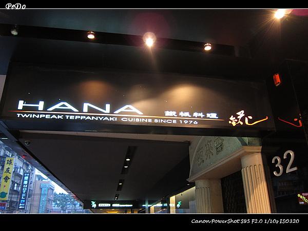 Hana 001.jpg