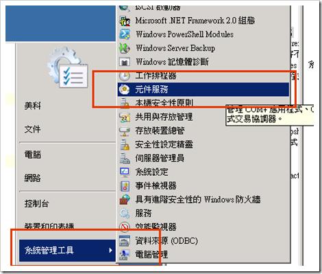 VB net建立COM 專案:(二)Server端的元件服務封裝建立@ 夜市小霸王