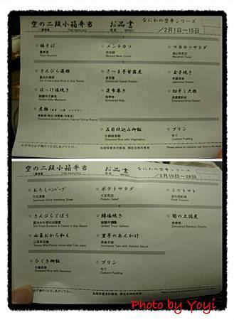 2011.02.27回程餐食02.JPG