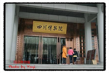 2012.02.26四川博物館02